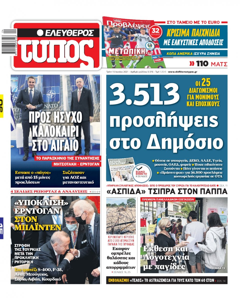 Πρωτοσέλιδο Εφημερίδας - Ελεύθερος Τύπος - 2021-06-15