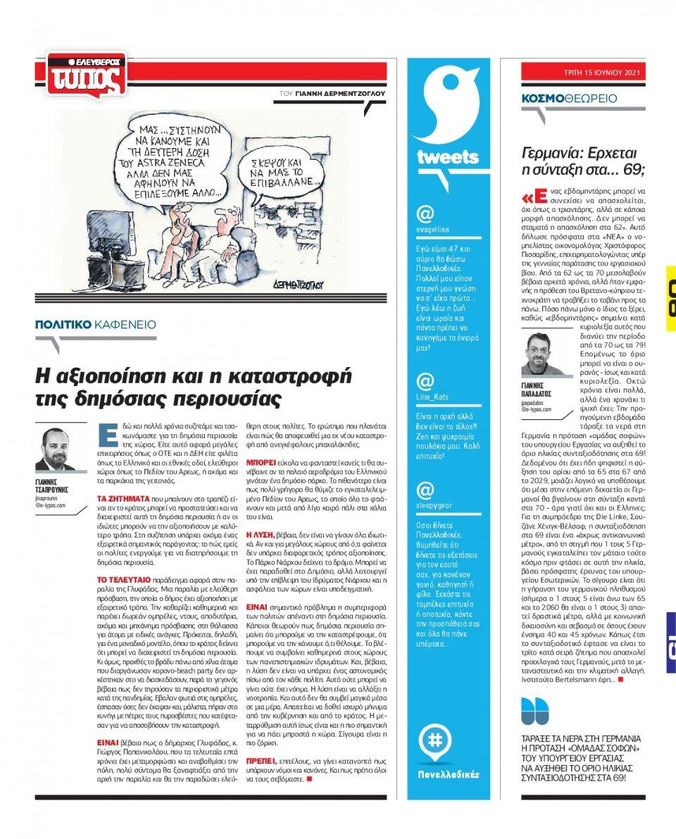 Οπισθόφυλλο Εφημερίδας - Ελεύθερος Τύπος - 2021-06-15