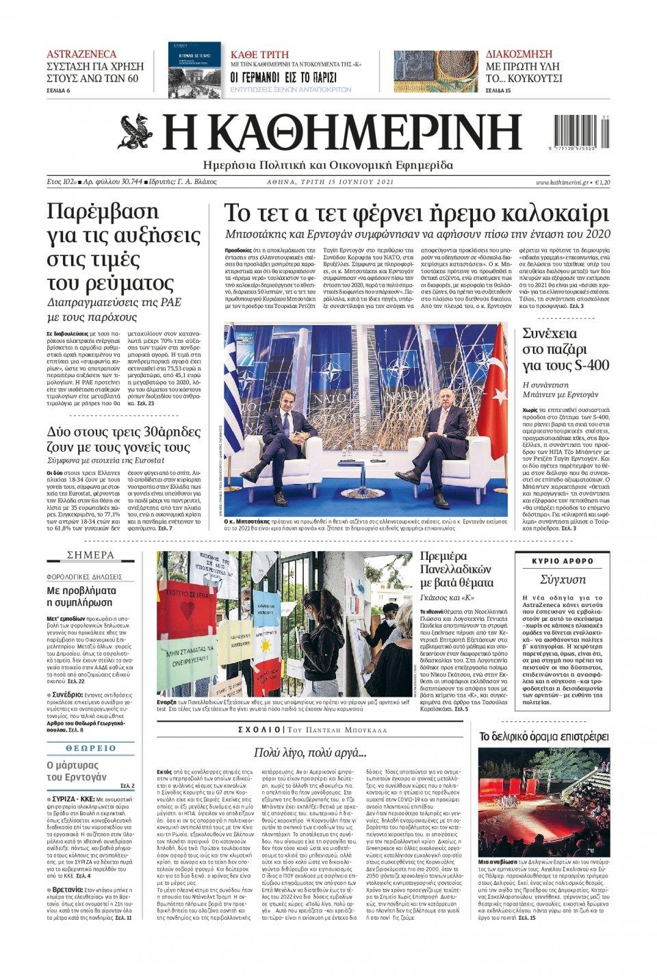 Πρωτοσέλιδο Εφημερίδας - Καθημερινή - 2021-06-15