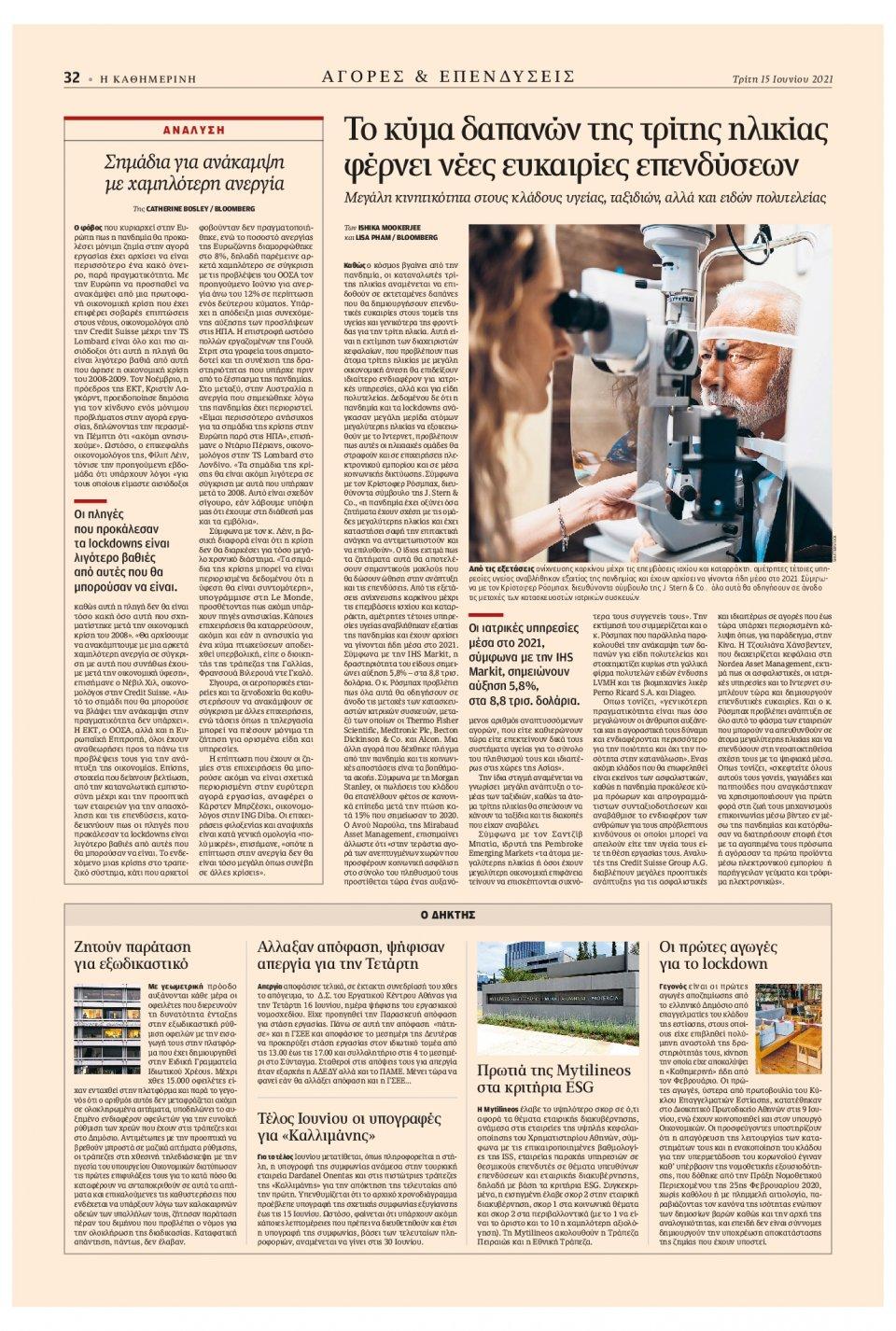 Οπισθόφυλλο Εφημερίδας - Καθημερινή - 2021-06-15