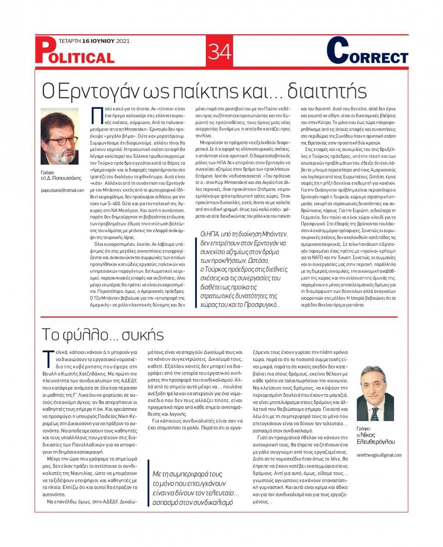 Οπισθόφυλλο Εφημερίδας - POLITICAL - 2021-06-16