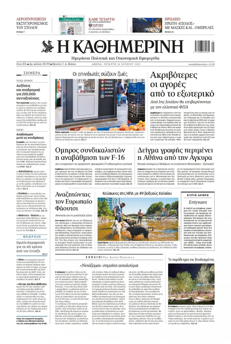 Πρωτοσέλιδο Εφημερίδας - Καθημερινή - 2021-06-16