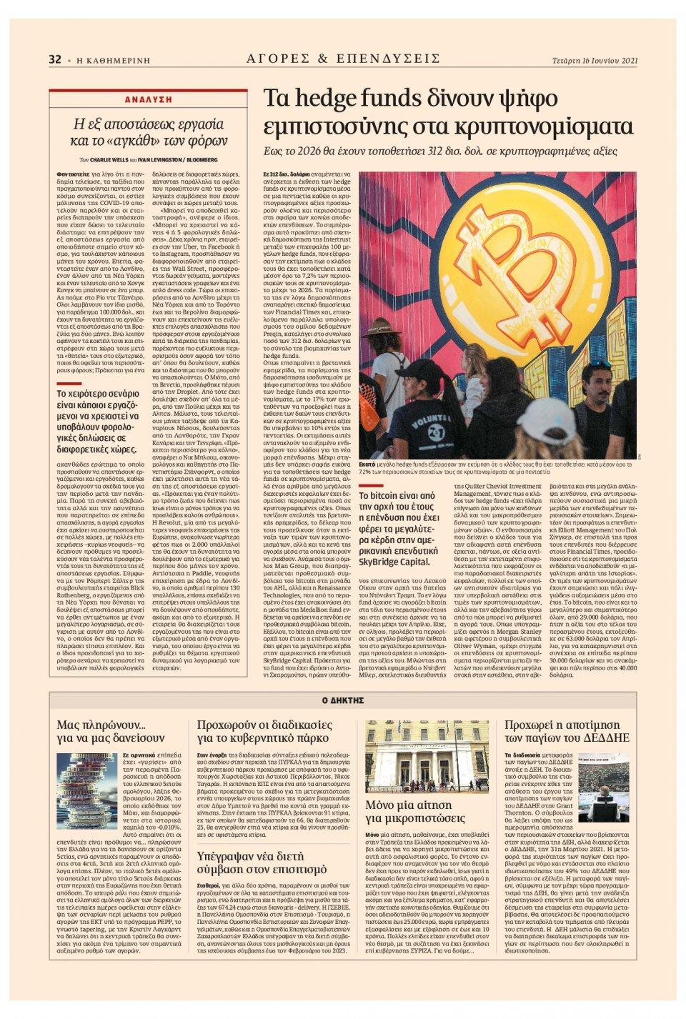 Οπισθόφυλλο Εφημερίδας - Καθημερινή - 2021-06-16