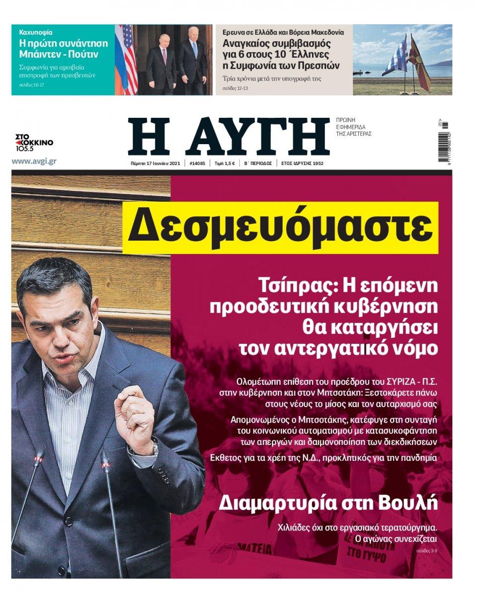 Πρωτοσέλιδο Εφημερίδας - Αυγή - 2021-06-17