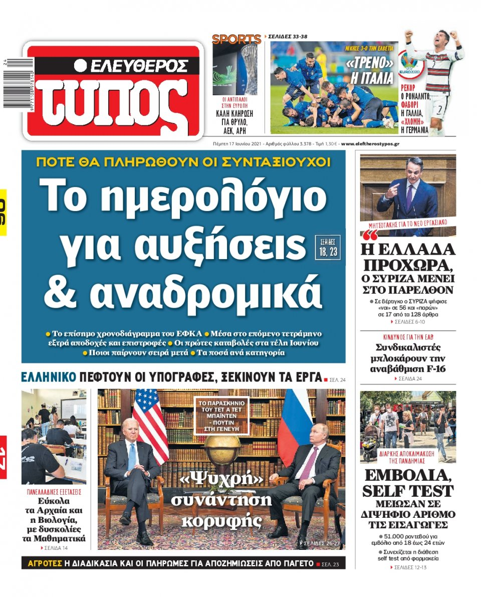 Πρωτοσέλιδο Εφημερίδας - Ελεύθερος Τύπος - 2021-06-17