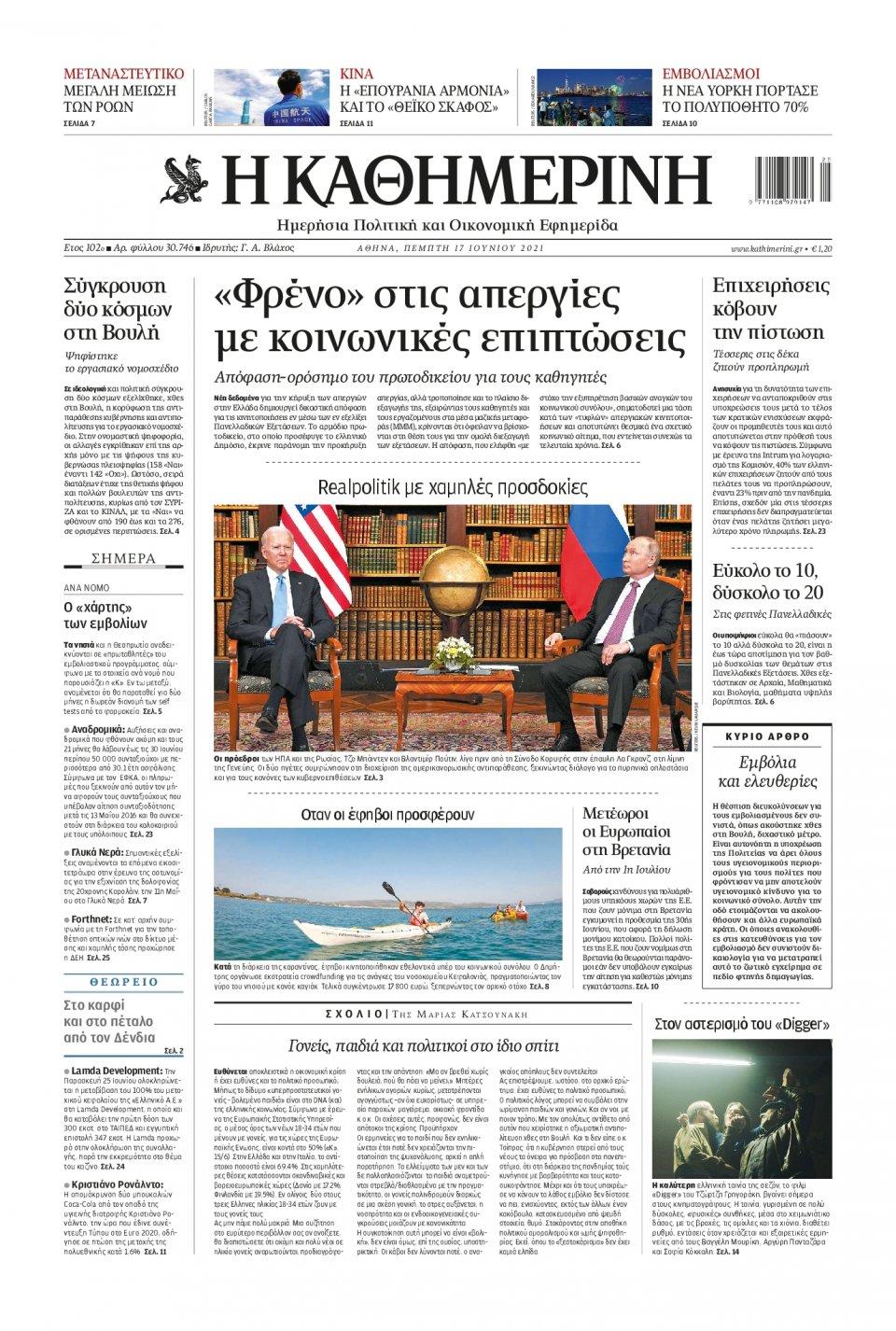 Πρωτοσέλιδο Εφημερίδας - Καθημερινή - 2021-06-17