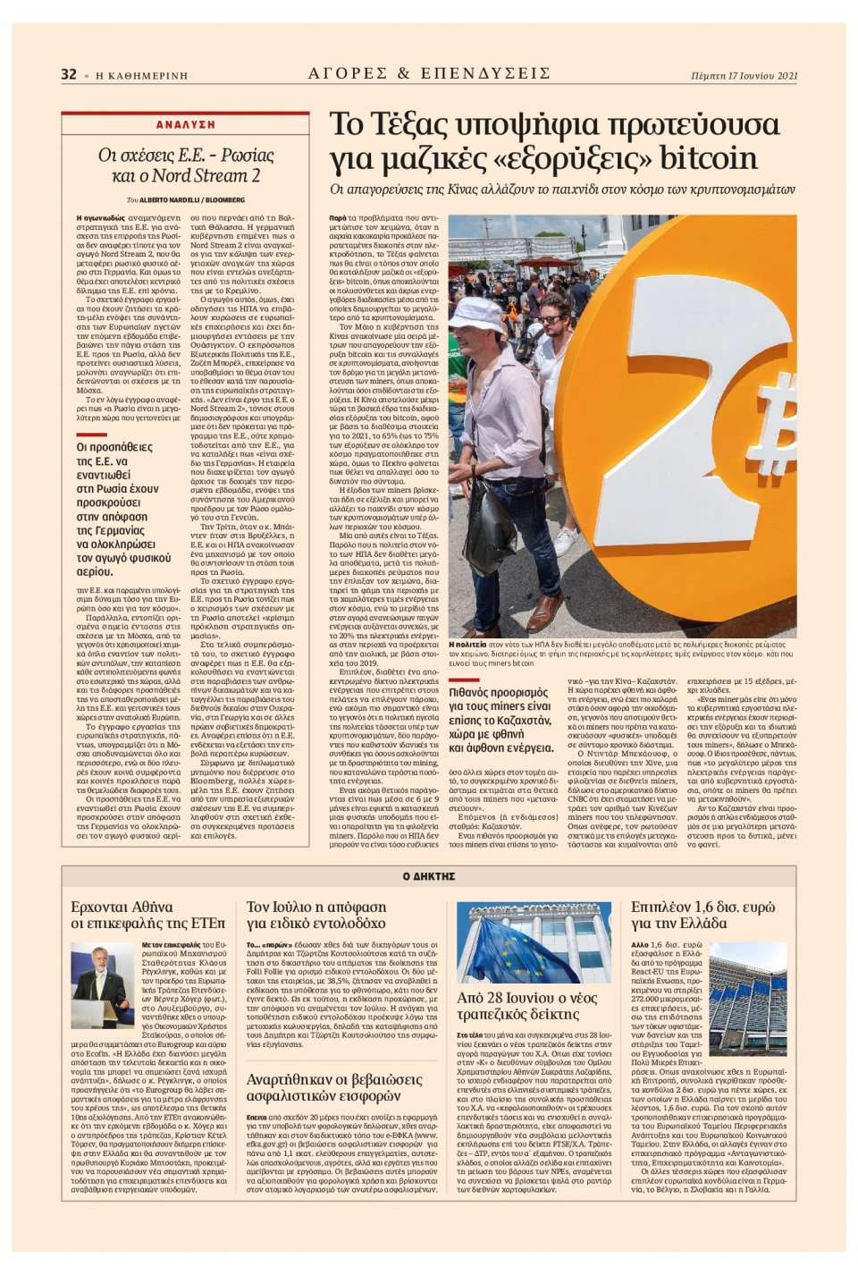 Οπισθόφυλλο Εφημερίδας - Καθημερινή - 2021-06-17