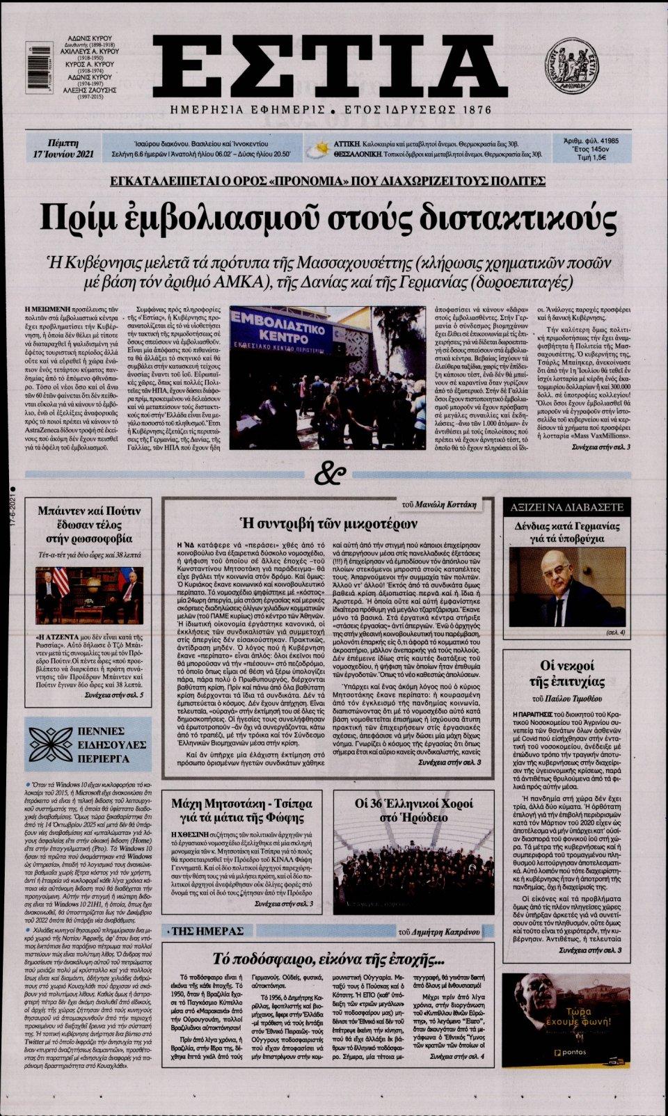 Πρωτοσέλιδο Εφημερίδας - Εστία - 2021-06-17