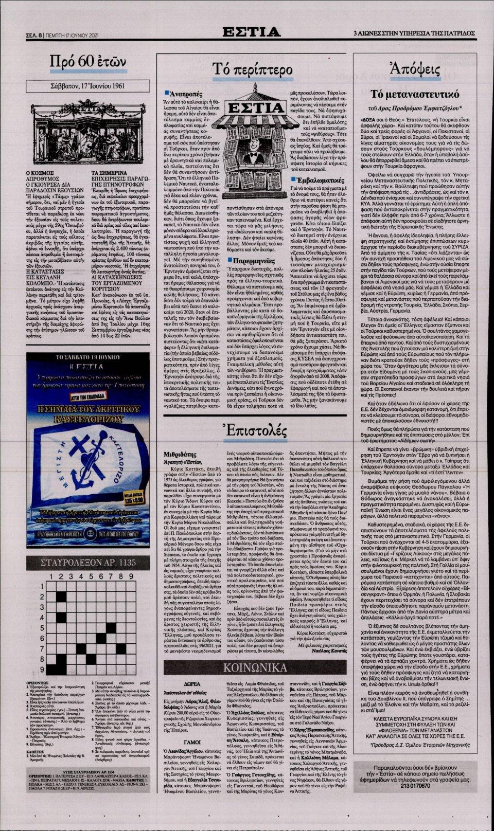 Οπισθόφυλλο Εφημερίδας - Εστία - 2021-06-17