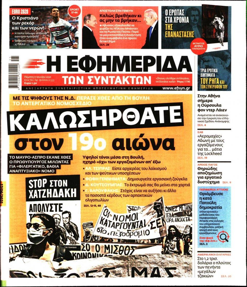 Πρωτοσέλιδο Εφημερίδας - Η ΕΦΗΜΕΡΙΔΑ ΤΩΝ ΣΥΝΤΑΚΤΩΝ - 2021-06-17