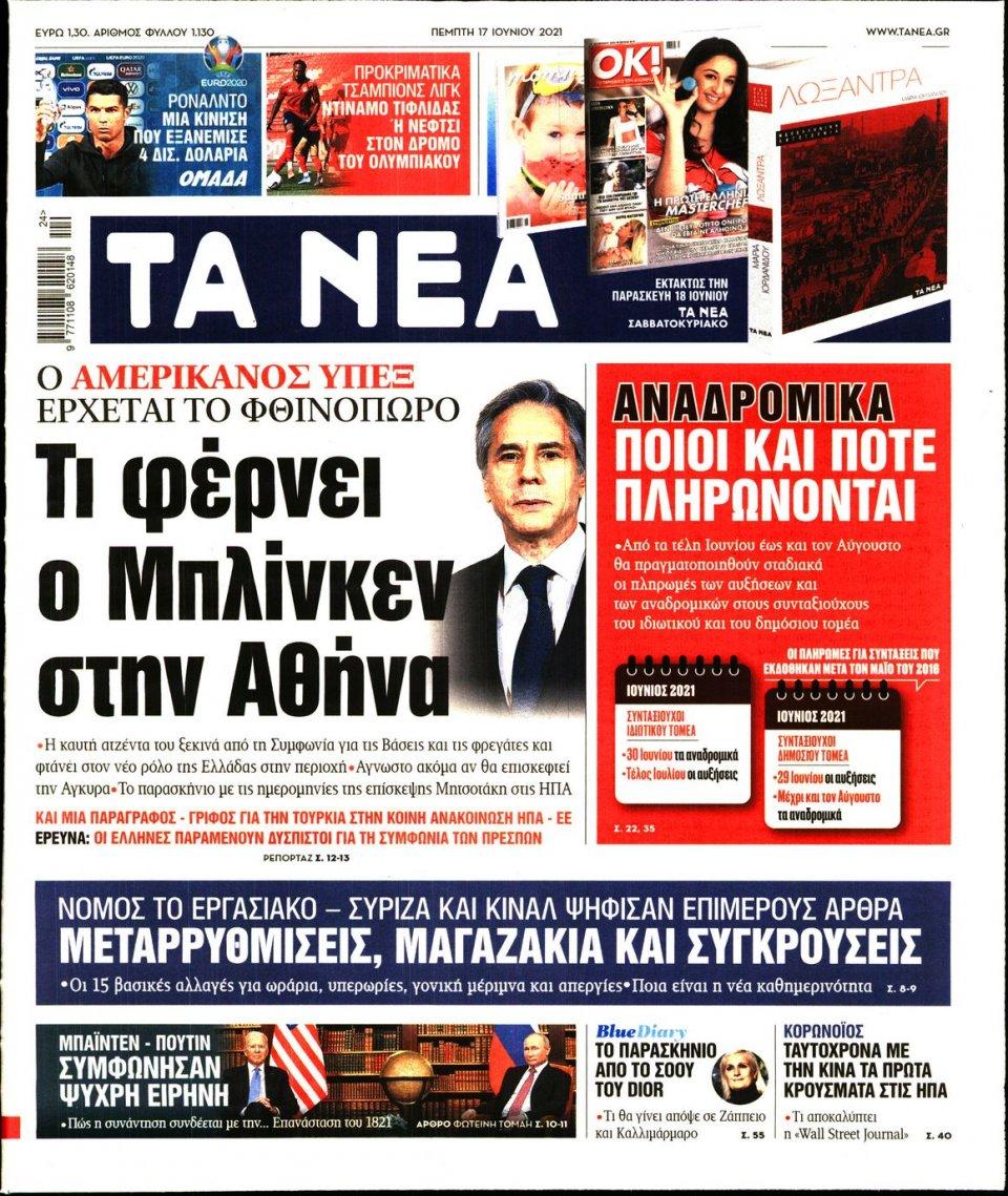 Πρωτοσέλιδο Εφημερίδας - Τα Νέα - 2021-06-17
