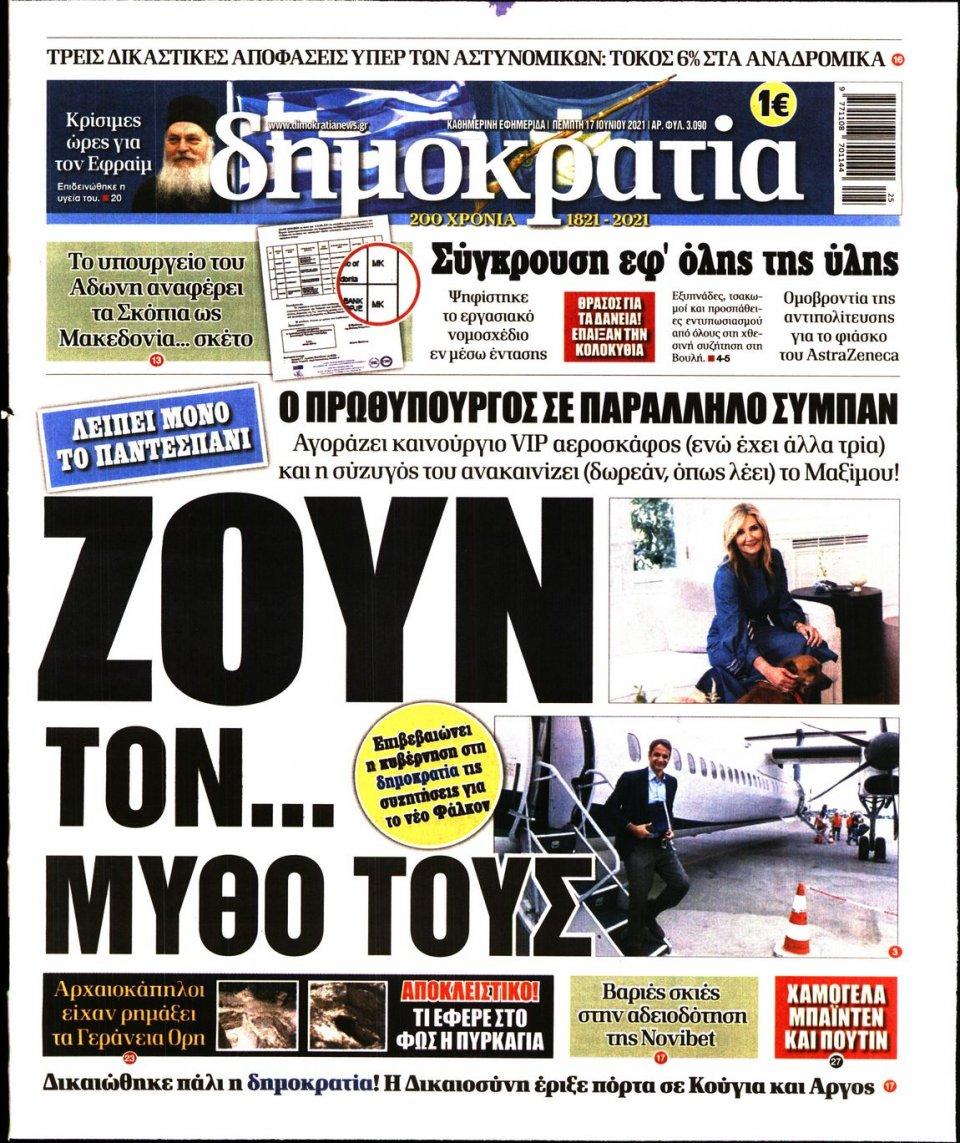 Πρωτοσέλιδο Εφημερίδας - ΔΗΜΟΚΡΑΤΙΑ - 2021-06-17