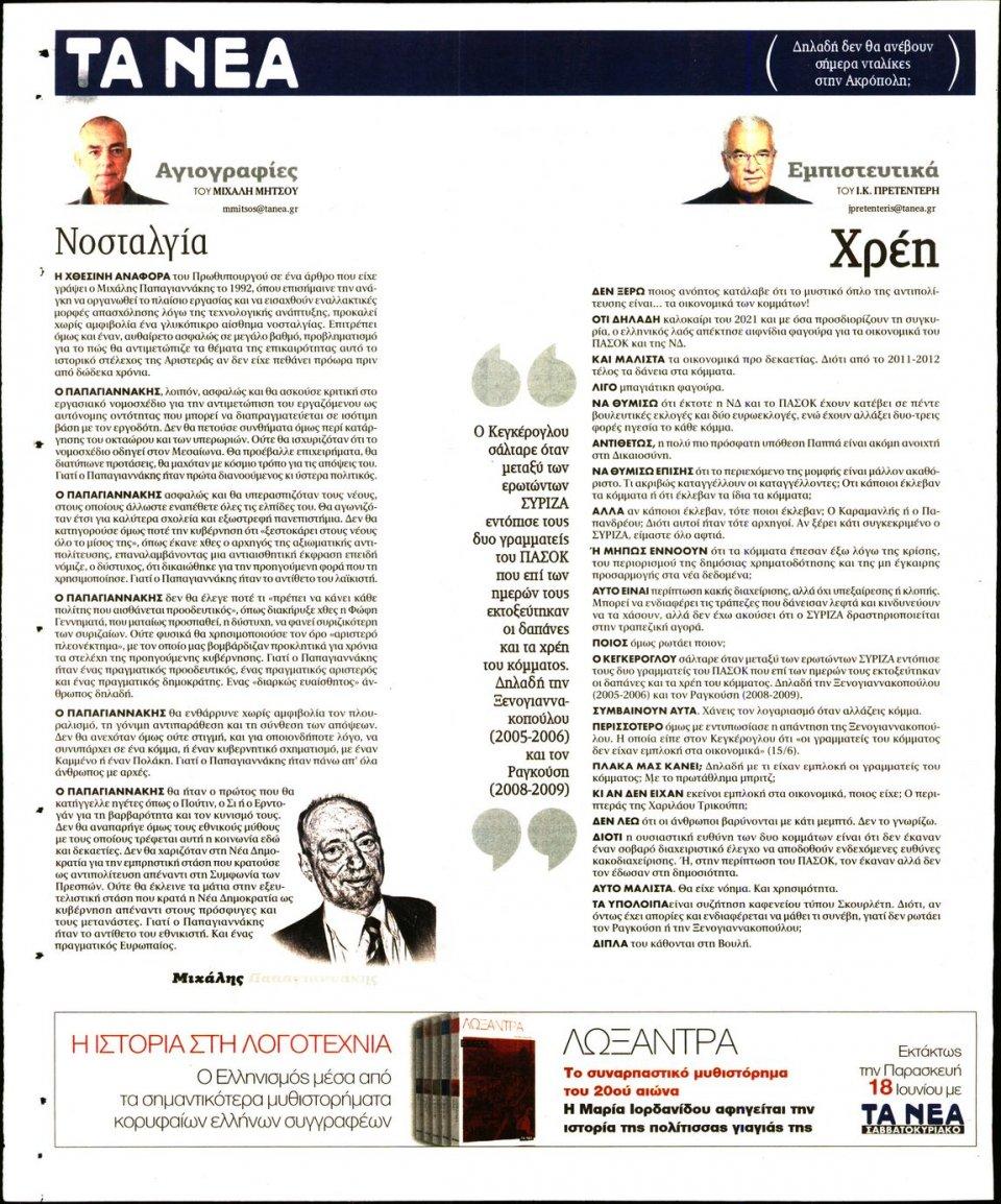 Οπισθόφυλλο Εφημερίδας - Τα Νέα - 2021-06-17
