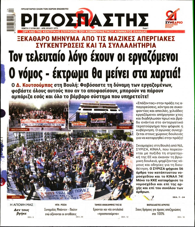 Πρωτοσέλιδο Εφημερίδας - Ριζοσπάστης - 2021-06-17