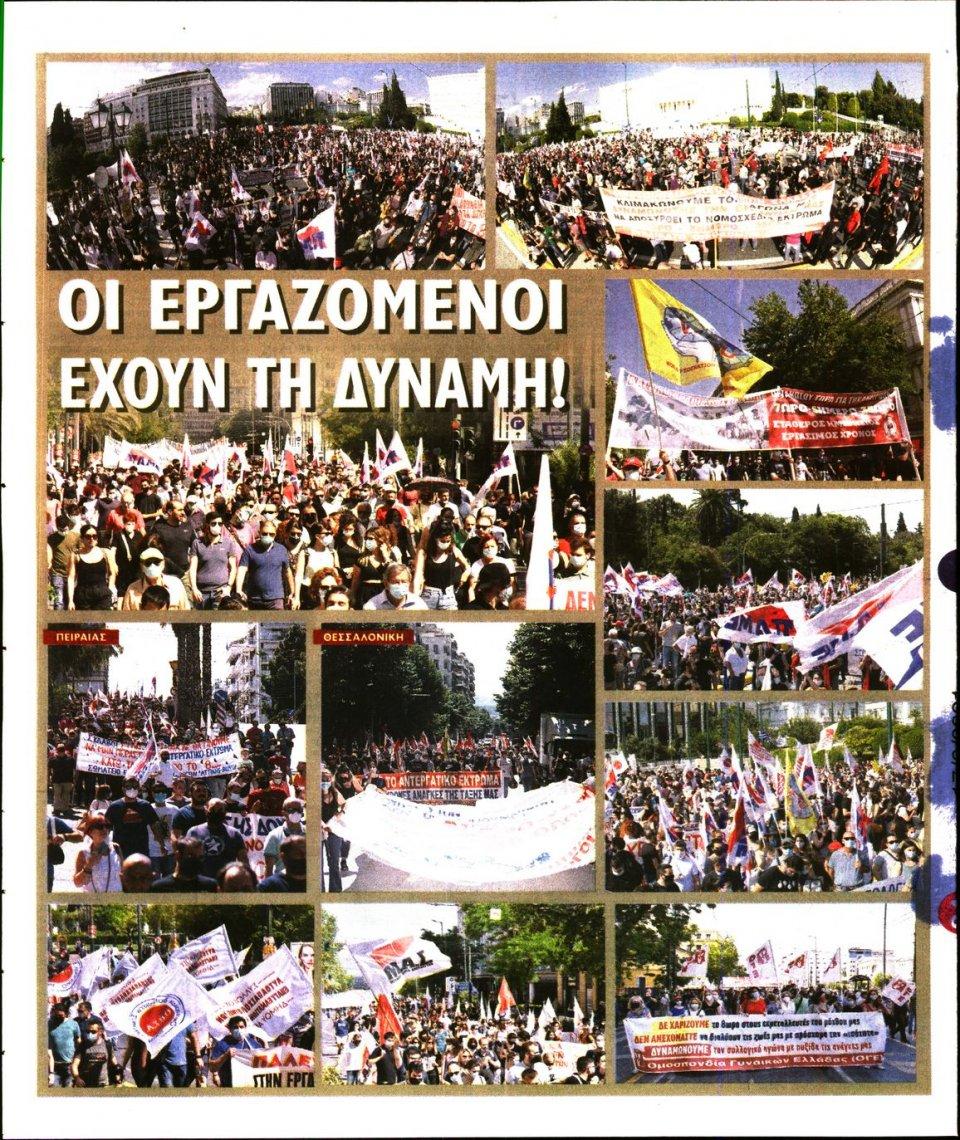 Οπισθόφυλλο Εφημερίδας - Ριζοσπάστης - 2021-06-17