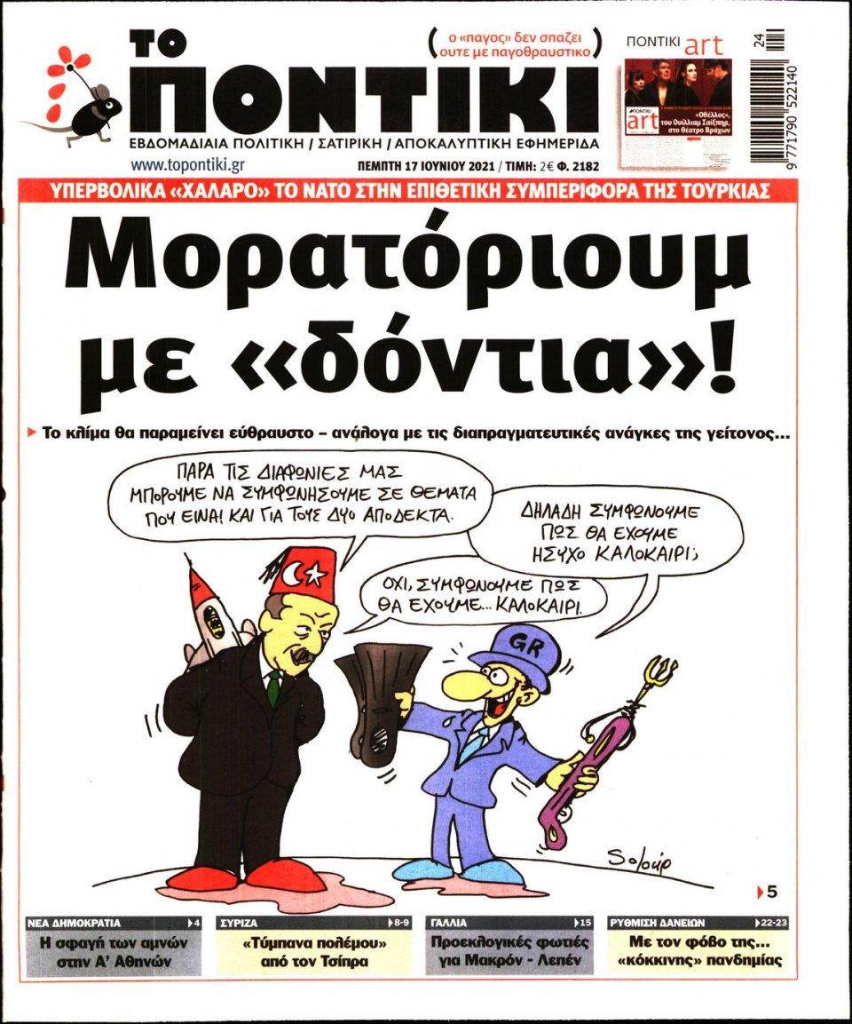 Πρωτοσέλιδο Εφημερίδας - ΤΟ ΠΟΝΤΙΚΙ - 2021-06-17