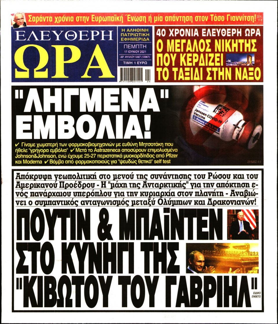 Πρωτοσέλιδο Εφημερίδας - Ελεύθερη Ώρα - 2021-06-17