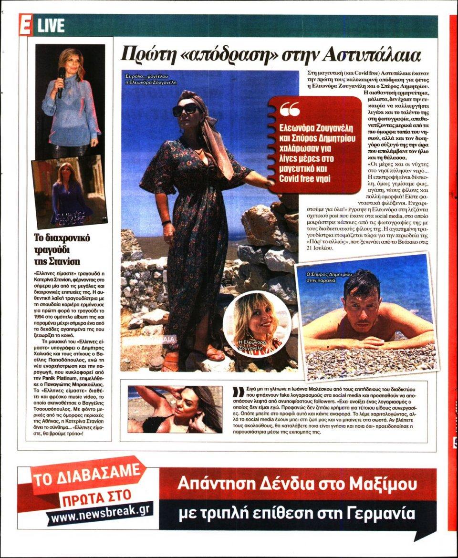 Οπισθόφυλλο Εφημερίδας - Espresso - 2021-06-17
