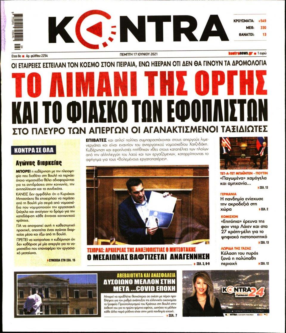 Πρωτοσέλιδο Εφημερίδας - KONTRA NEWS - 2021-06-17