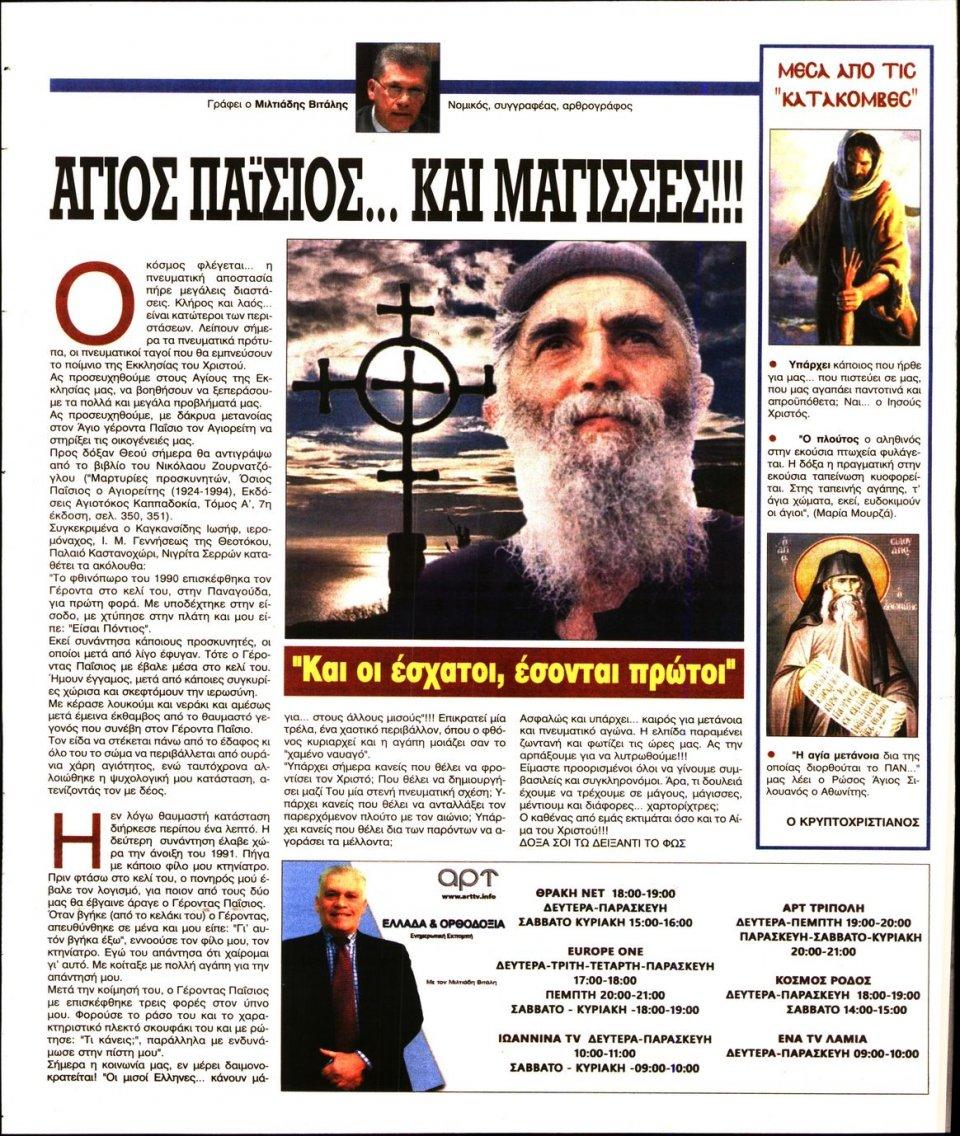 Οπισθόφυλλο Εφημερίδας - Ελεύθερη Ώρα - 2021-06-17