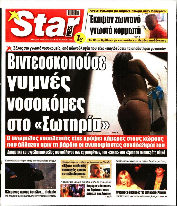 Πρωτοσέλιδο Εφημερίδας - STAR PRESS - 2021-06-17