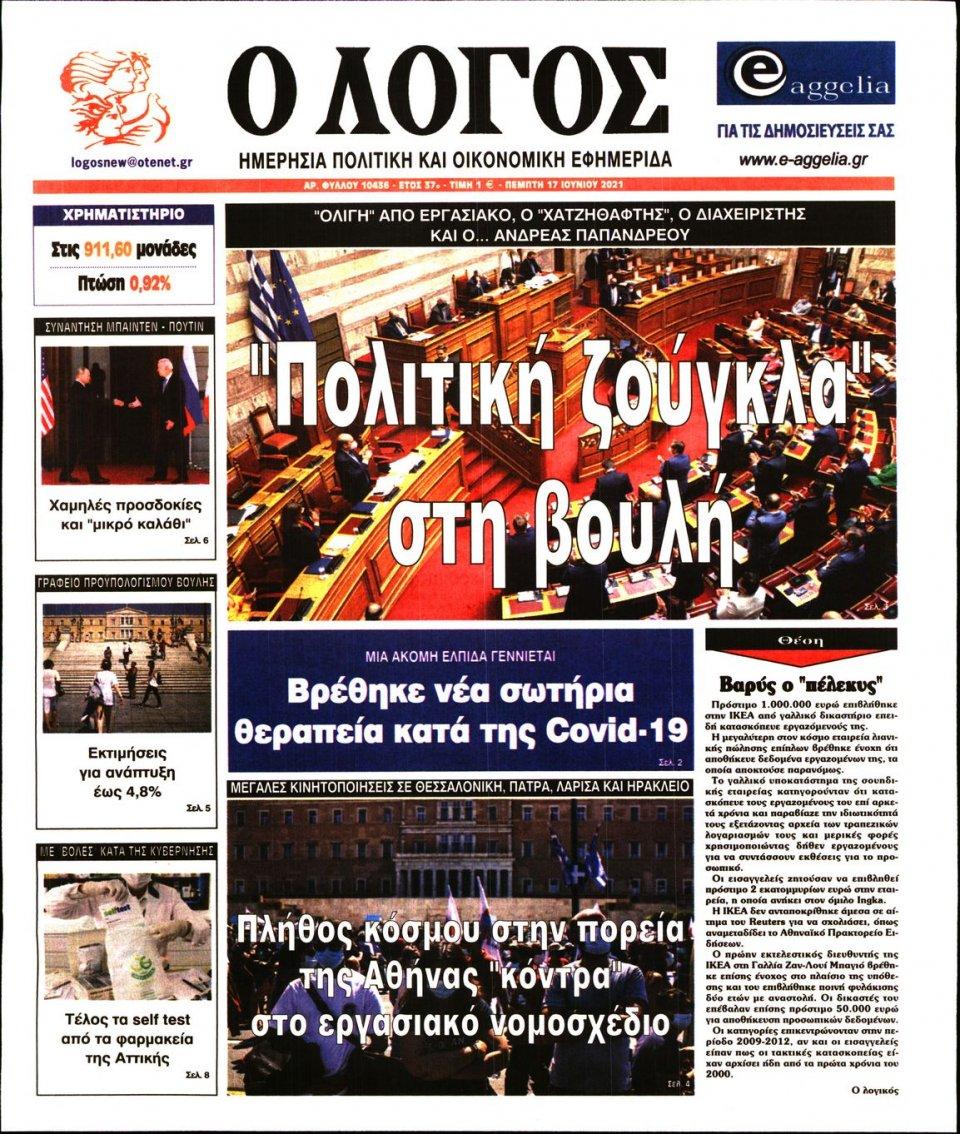 Πρωτοσέλιδο Εφημερίδας - Λόγος - 2021-06-17