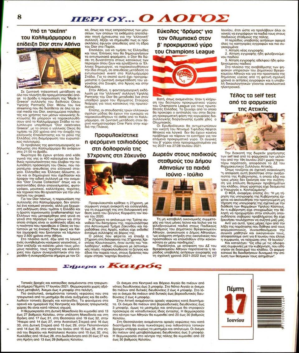 Οπισθόφυλλο Εφημερίδας - Λόγος - 2021-06-17