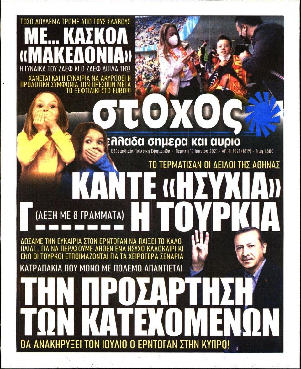 Πρωτοσέλιδο Εφημερίδας - ΣΤΟΧΟΣ - 2021-06-17