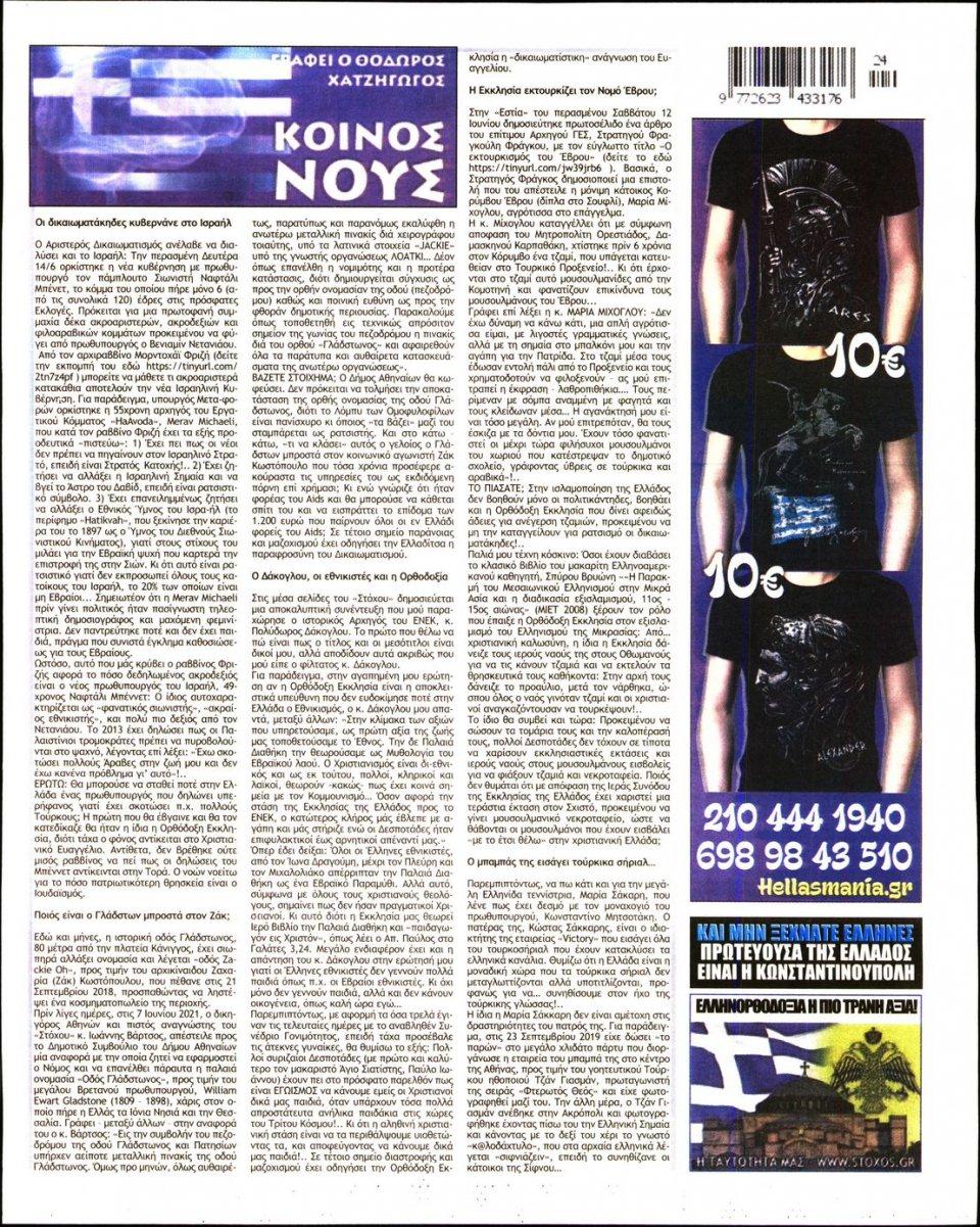 Οπισθόφυλλο Εφημερίδας - ΣΤΟΧΟΣ - 2021-06-17