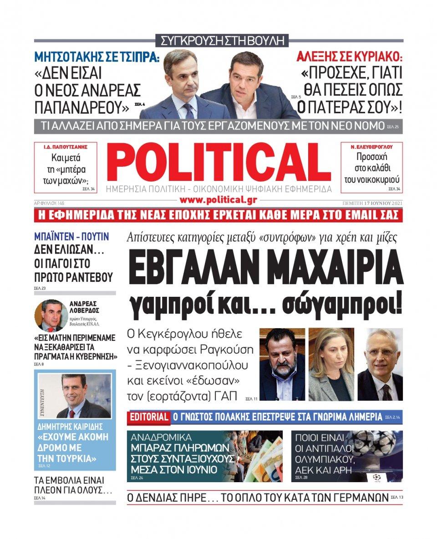 Πρωτοσέλιδο Εφημερίδας - POLITICAL - 2021-06-17