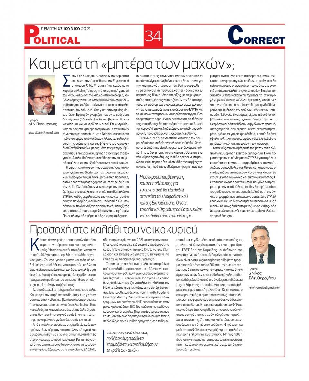 Οπισθόφυλλο Εφημερίδας - POLITICAL - 2021-06-17