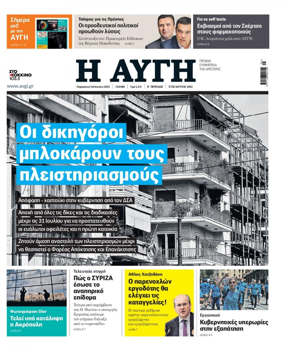 Πρωτοσέλιδο Εφημερίδας - Αυγή - 2021-06-18