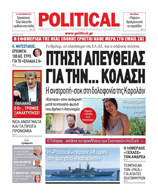 Πρωτοσέλιδο Εφημερίδας - POLITICAL - 2021-06-18