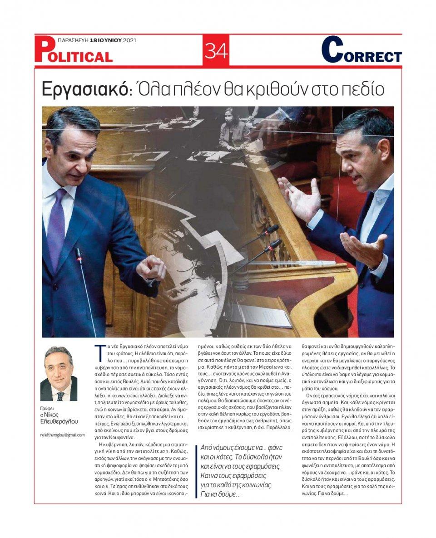 Οπισθόφυλλο Εφημερίδας - POLITICAL - 2021-06-18