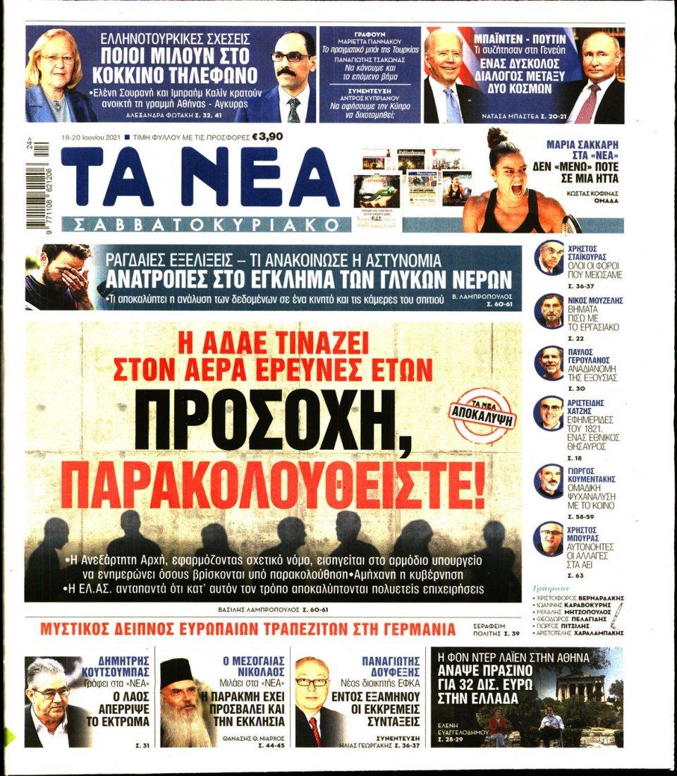 Πρωτοσέλιδο Εφημερίδας - Τα Νέα - 2021-06-18