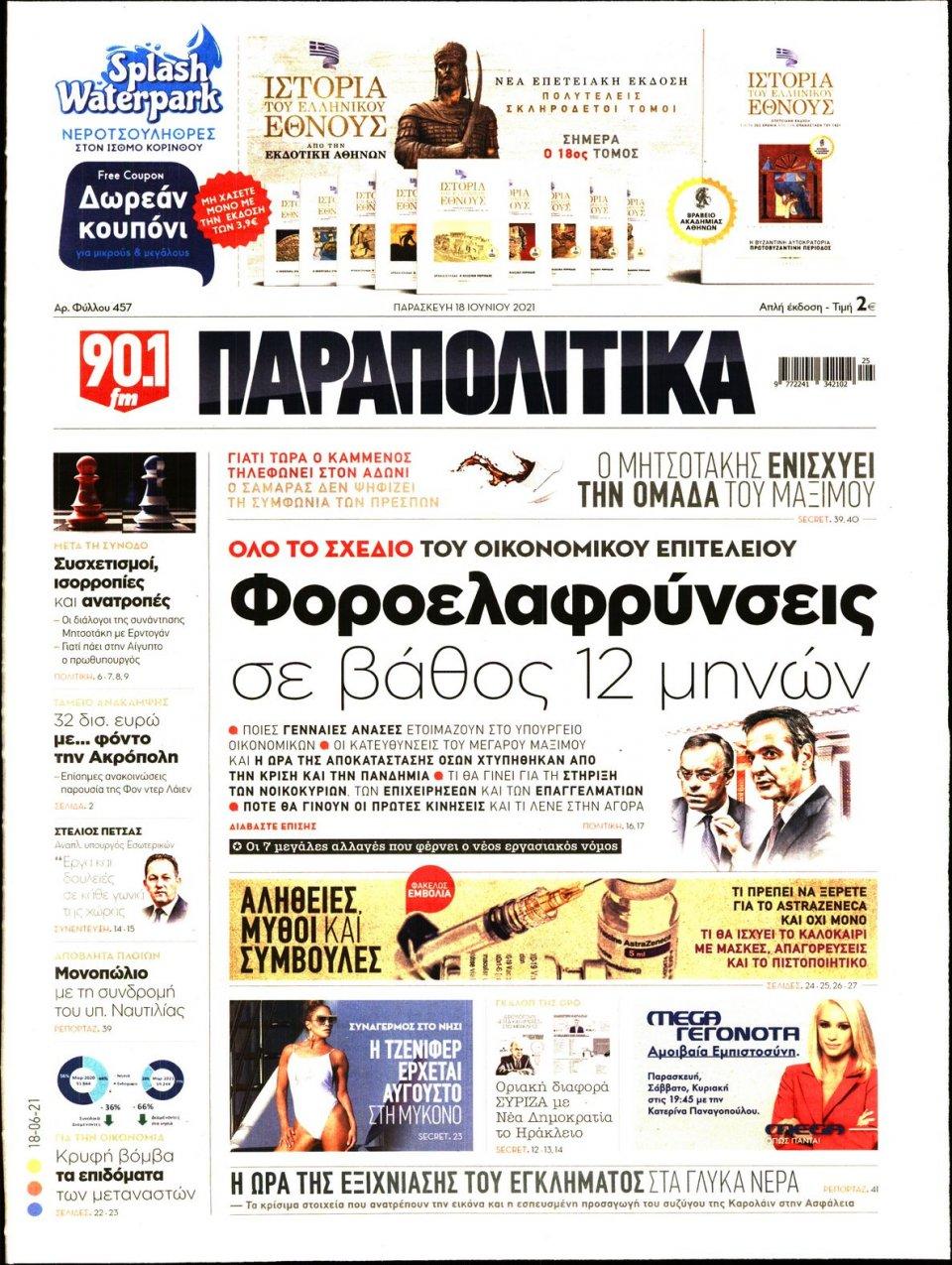 Πρωτοσέλιδο Εφημερίδας - ΠΑΡΑΠΟΛΙΤΙΚΑ - 2021-06-18