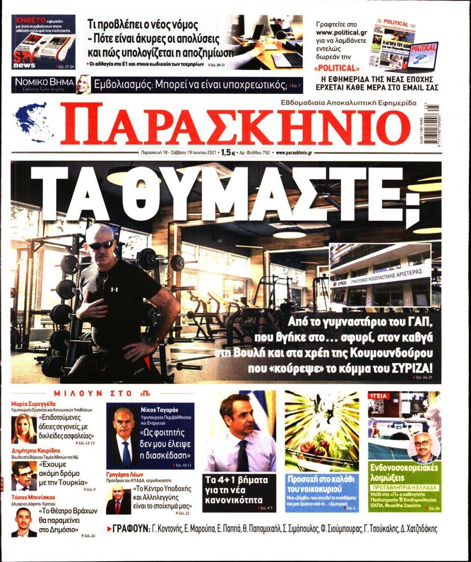 Πρωτοσέλιδο Εφημερίδας - ΤΟ ΠΑΡΑΣΚΗΝΙΟ - 2021-06-18