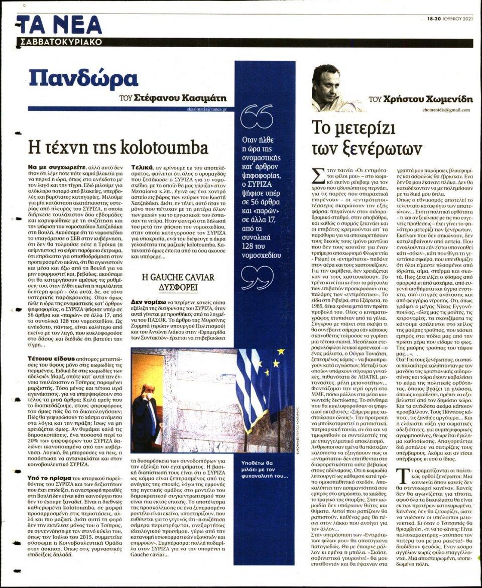 Οπισθόφυλλο Εφημερίδας - Τα Νέα - 2021-06-18