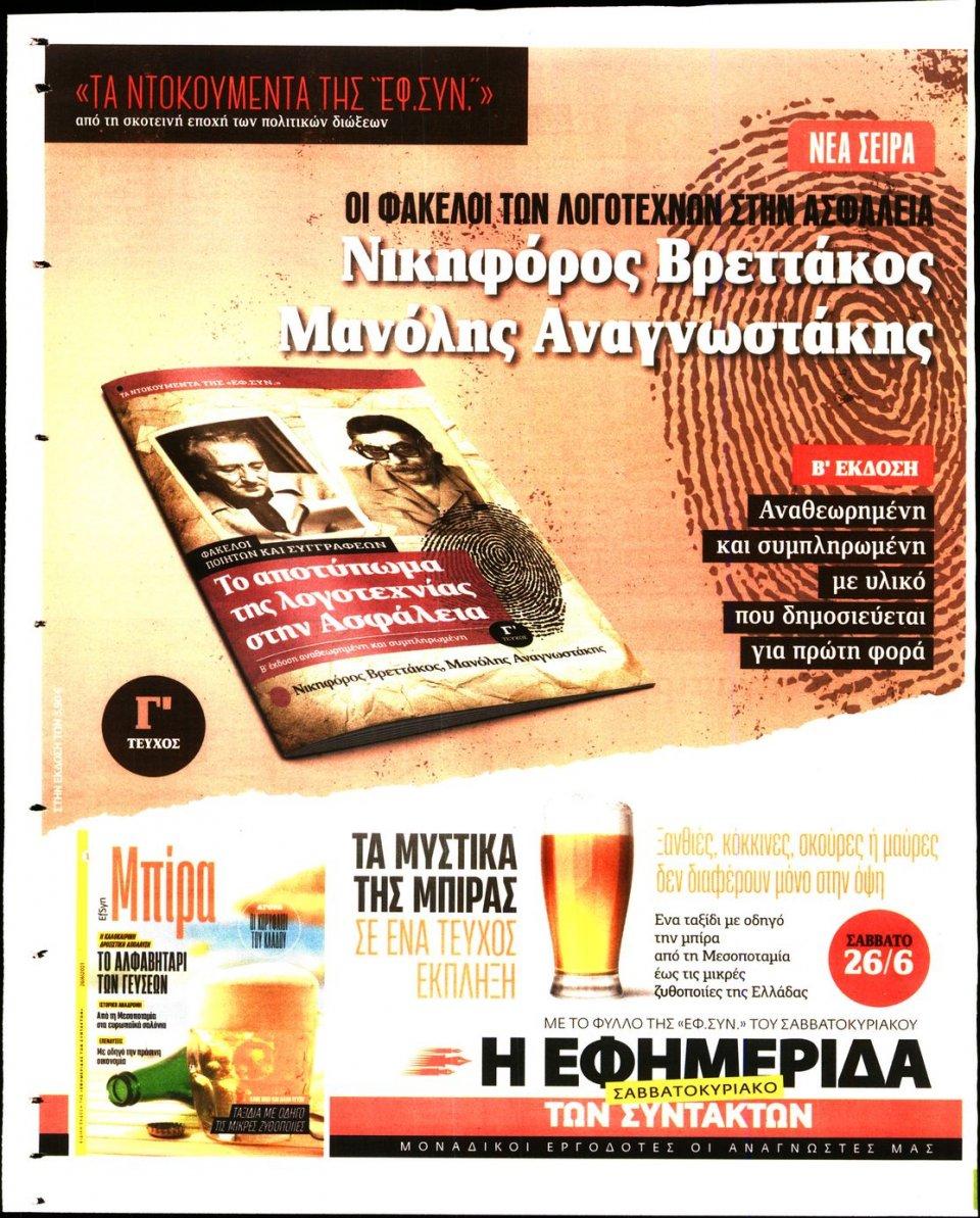 Οπισθόφυλλο Εφημερίδας - Η ΕΦΗΜΕΡΙΔΑ ΤΩΝ ΣΥΝΤΑΚΤΩΝ - 2021-06-18