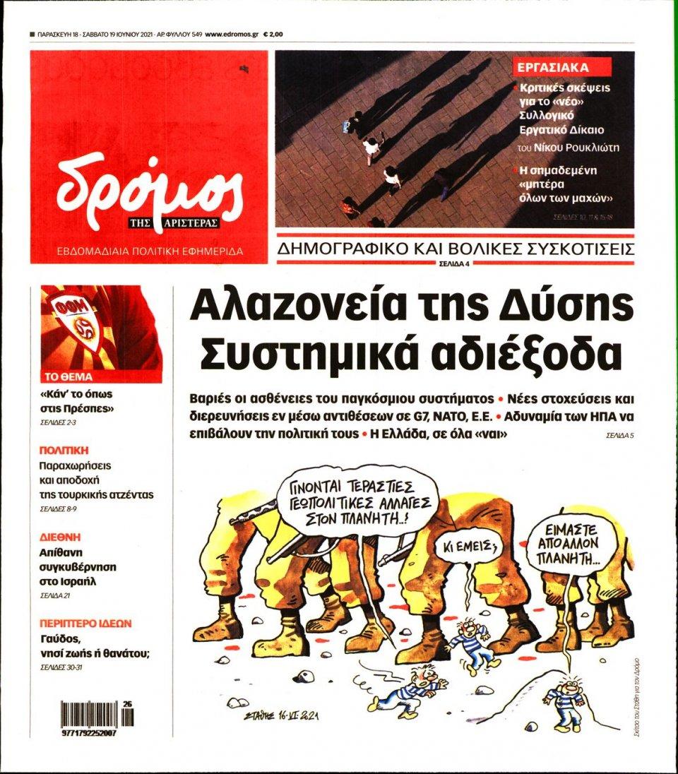 Πρωτοσέλιδο Εφημερίδας - ΔΡΟΜΟΣ ΤΗΣ ΑΡΙΣΤΕΡΑΣ - 2021-06-18