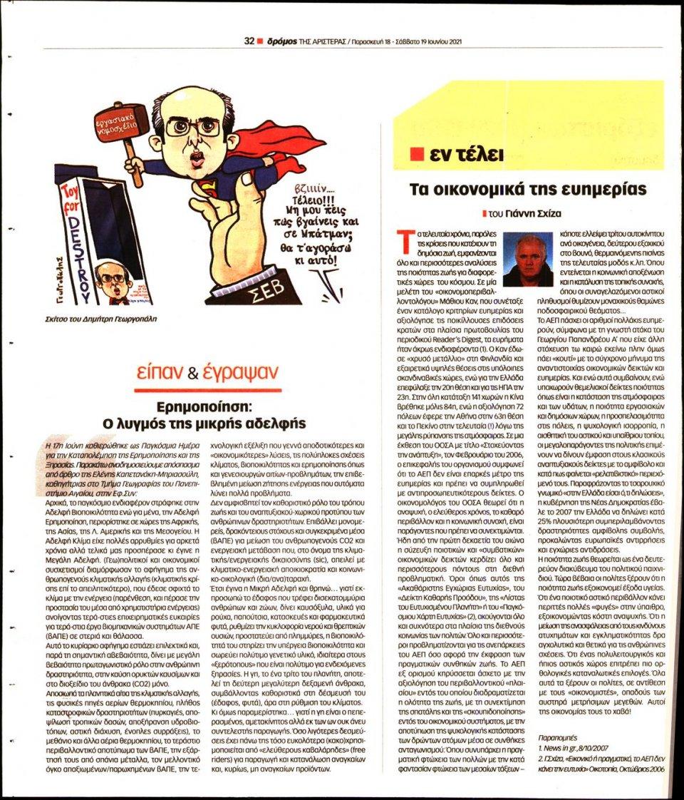 Οπισθόφυλλο Εφημερίδας - ΔΡΟΜΟΣ ΤΗΣ ΑΡΙΣΤΕΡΑΣ - 2021-06-18