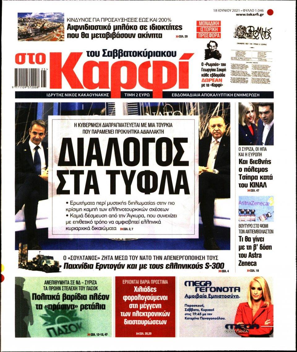 Πρωτοσέλιδο Εφημερίδας - ΚΑΡΦΙ - 2021-06-18