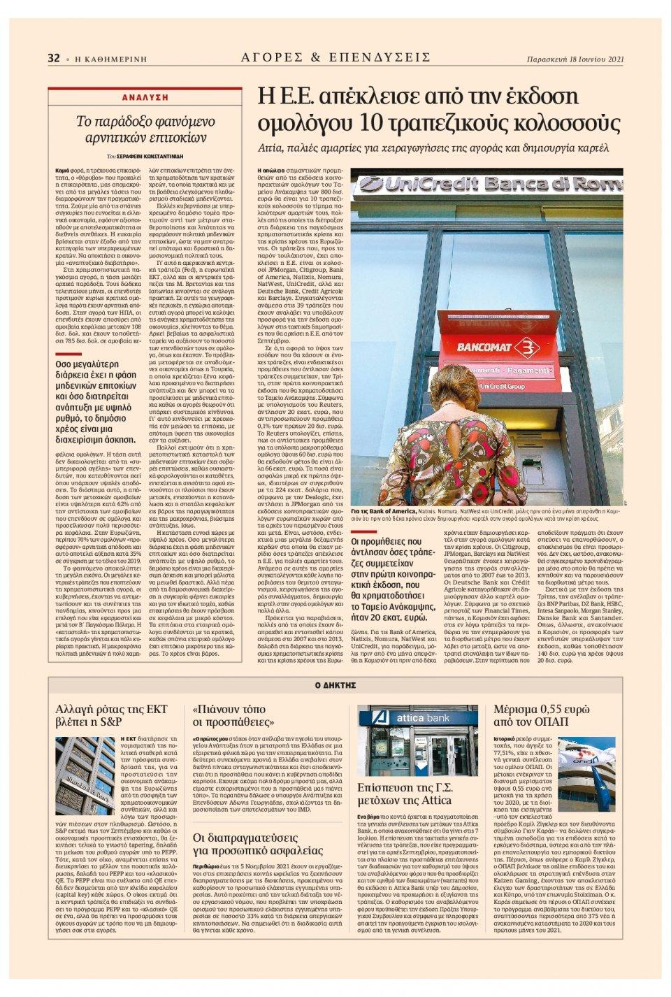 Οπισθόφυλλο Εφημερίδας - Καθημερινή - 2021-06-18