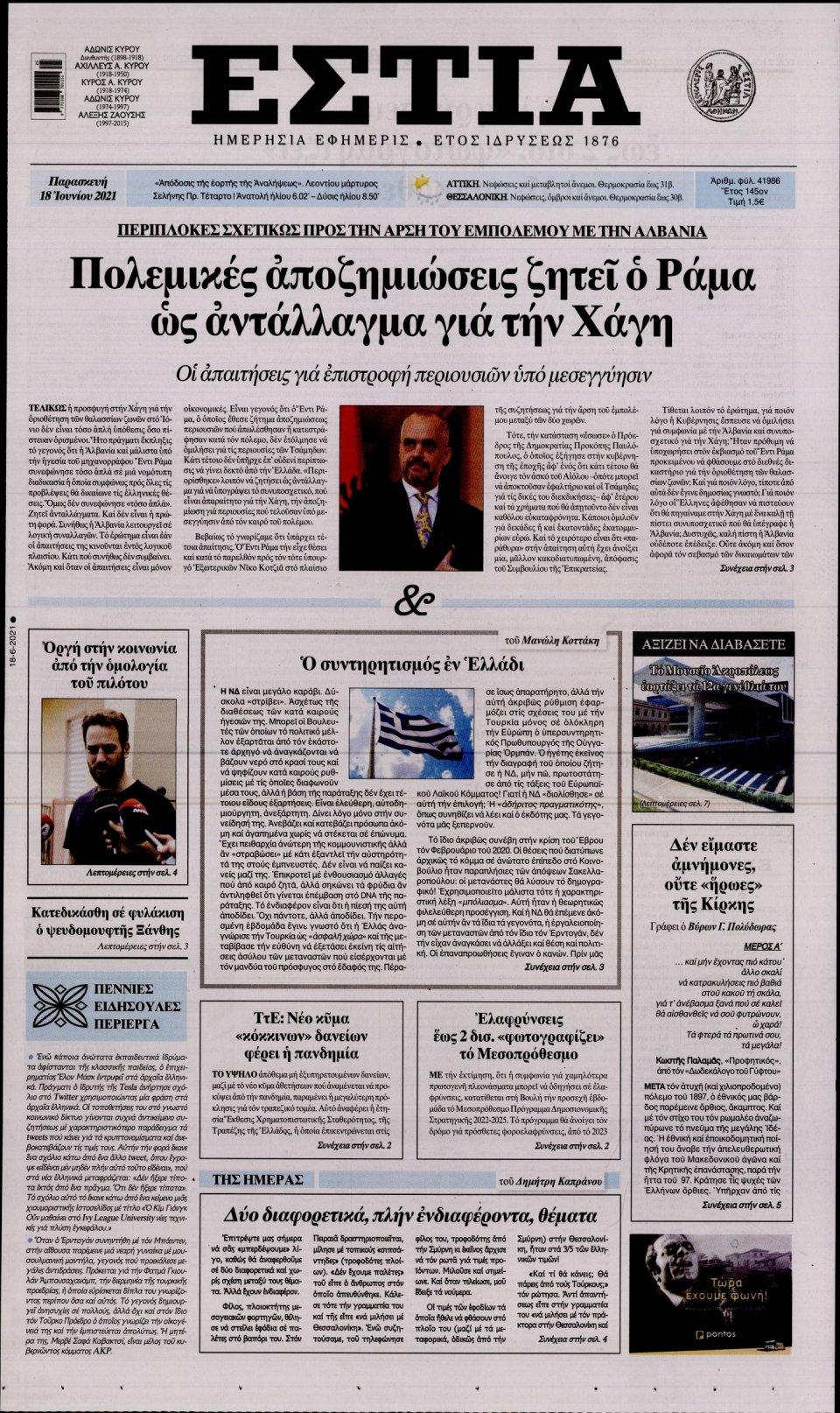Πρωτοσέλιδο Εφημερίδας - Εστία - 2021-06-18