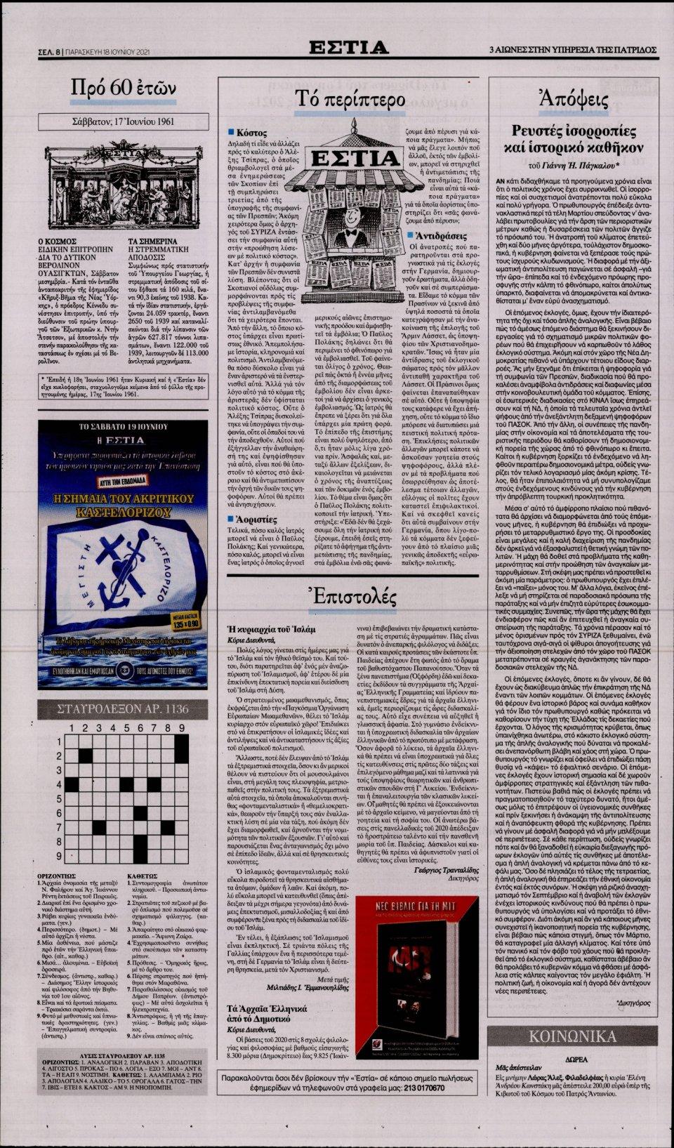Οπισθόφυλλο Εφημερίδας - Εστία - 2021-06-18