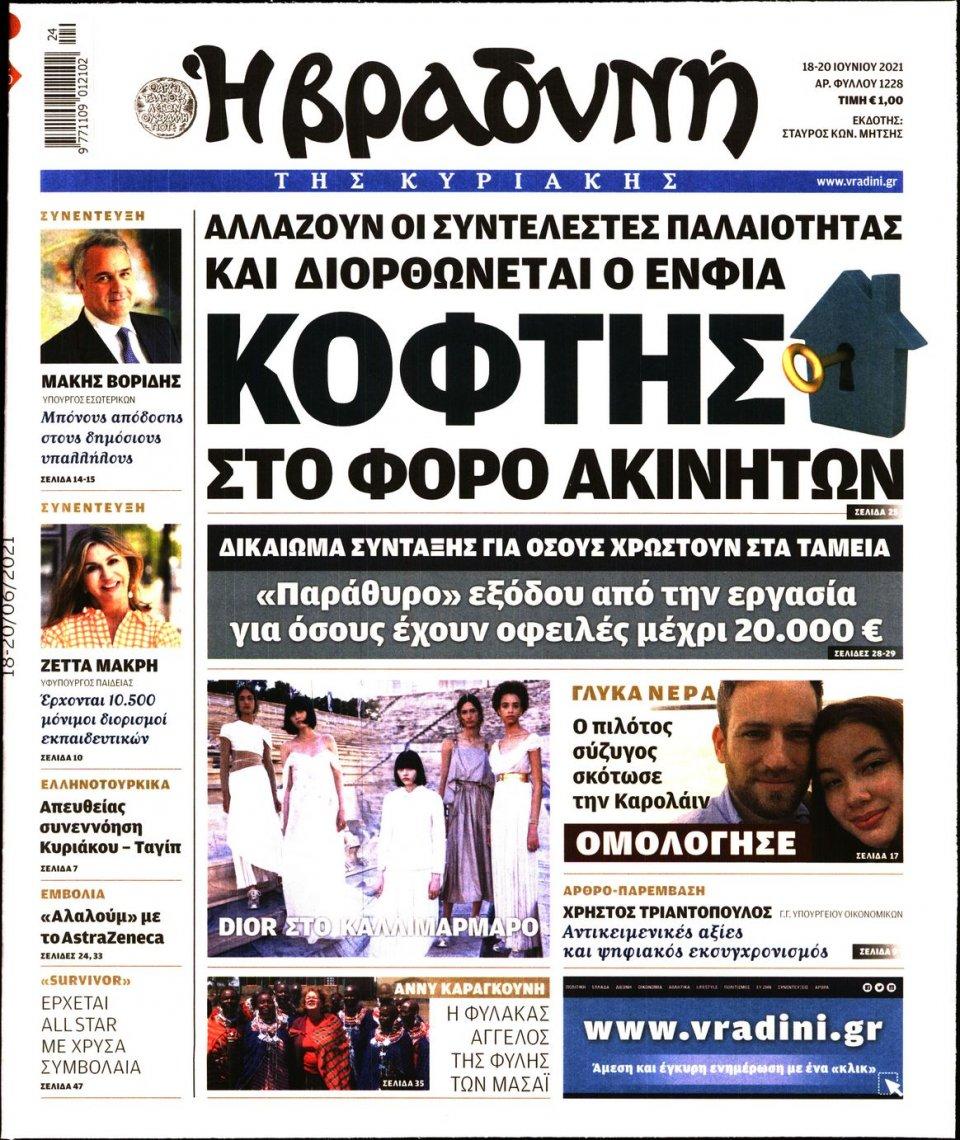 Πρωτοσέλιδο Εφημερίδας - ΒΡΑΔΥΝΗ ΤΗΣ ΚΥΡΙΑΚΗΣ - 2021-06-18