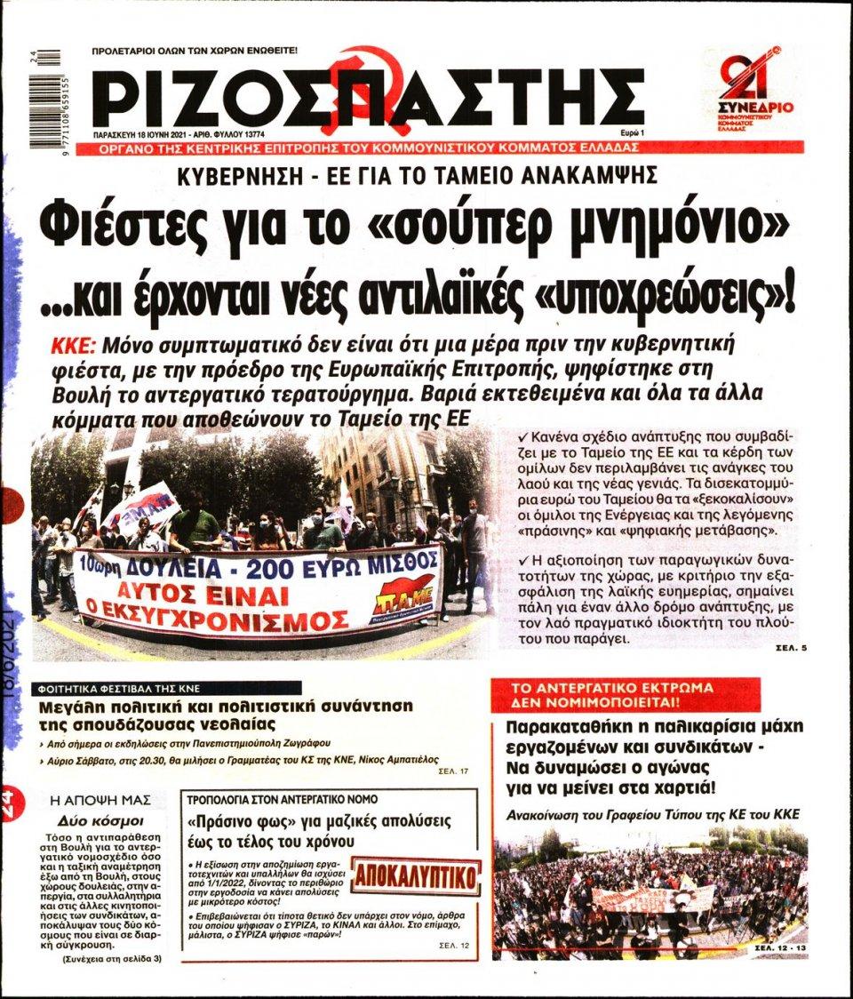 Πρωτοσέλιδο Εφημερίδας - Ριζοσπάστης - 2021-06-18