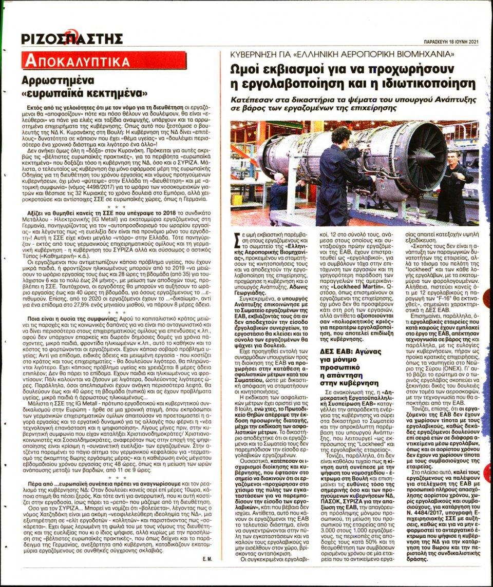 Οπισθόφυλλο Εφημερίδας - Ριζοσπάστης - 2021-06-18