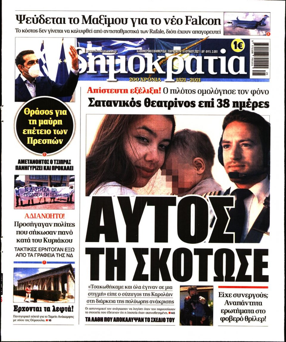 Πρωτοσέλιδο Εφημερίδας - ΔΗΜΟΚΡΑΤΙΑ - 2021-06-18