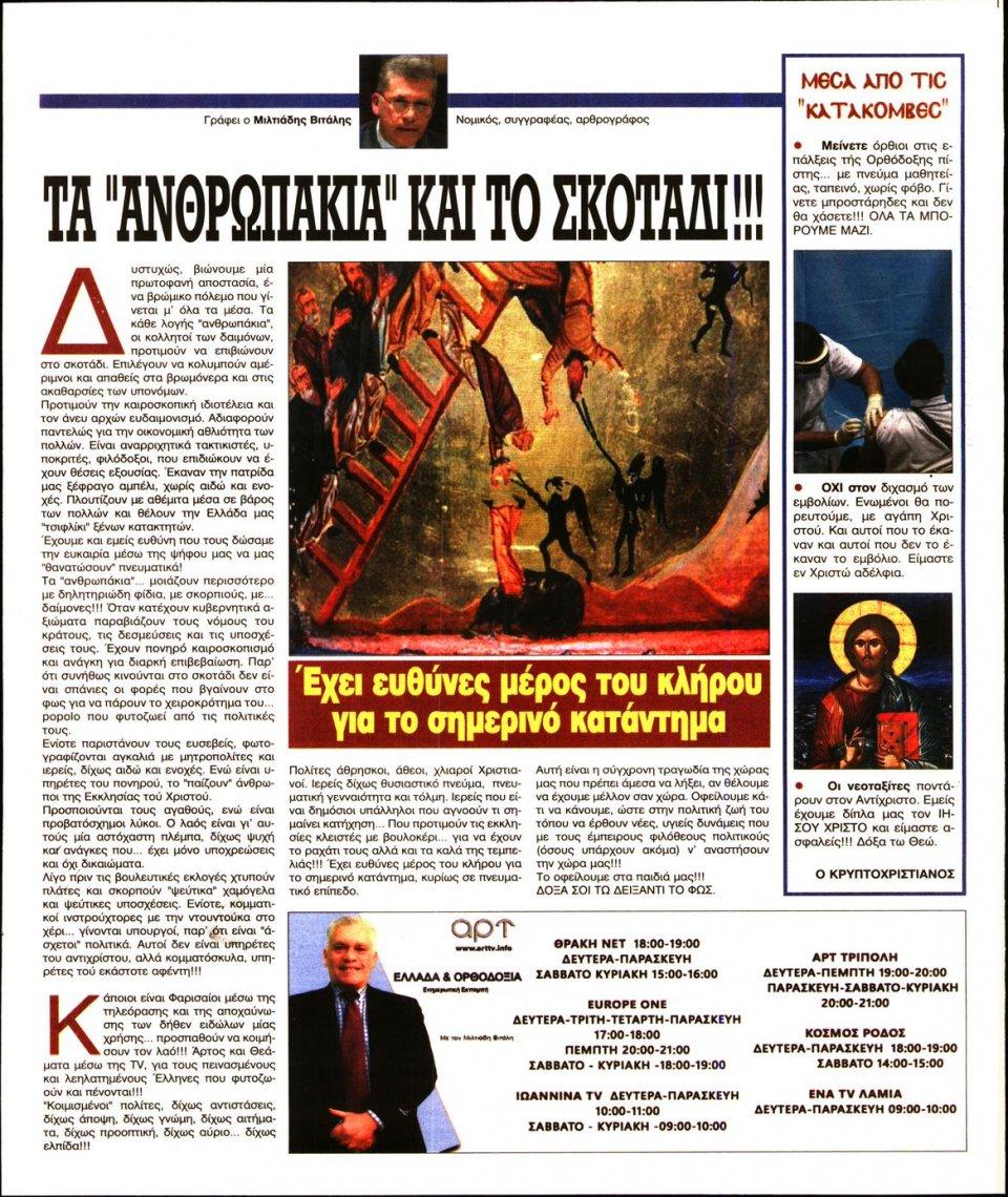 Οπισθόφυλλο Εφημερίδας - Ελεύθερη Ώρα - 2021-06-18
